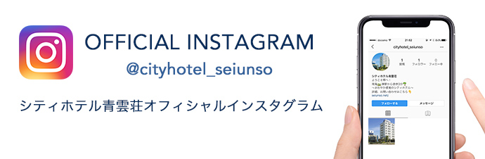 シティホテル青雲荘オフィシャルインタグラム