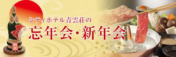青雲荘の忘年会