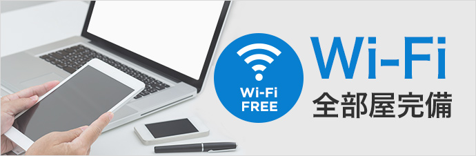 FEE Wi-Fi全室完備