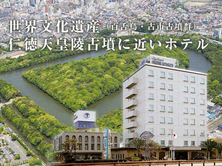 ビジネス、レジャーどちらのお客様も快適に過ごせるホテルです。